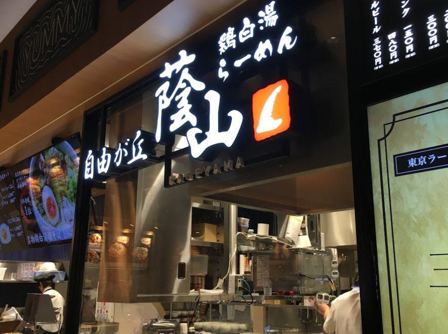 KageyamarouFujimi store
